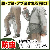 防虫ネットパーカー・パンツセット13100・13140【新聞掲載】