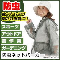 防虫ネットパーカー13100【新聞掲載】