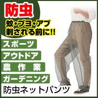 防虫ネットパンツ13140【新聞掲載】