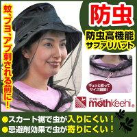 防虫高機能サファリハットH-742【新聞掲載】