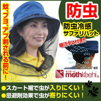 防虫冷感サファリハットDH-5520