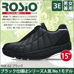 【送料無料】かかとの無い健康シューズ ロシオ RKK-02 ROSiO ワイズ 3E かかとの無い健康シューズ 靴 くつ 男女兼用 メンズ レディース クツ RKK02 健康シューズ ウォーキング シェイプアップ トレーニング 散歩 シューズ 筋力 3E EEE 女性用 婦人