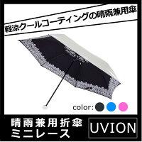 UVIONシルバーコーティング晴雨兼用折傘ミニレース