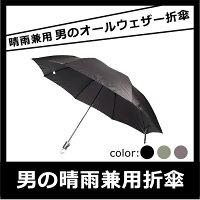 男の晴雨兼用折傘