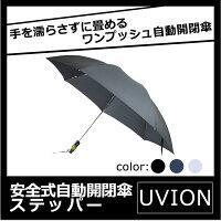 UVION安全式自動開閉傘ステッパー