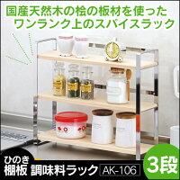 ひのき棚板付調味料ラックAK-106