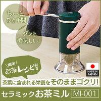 セラミックお茶ミルMI-001