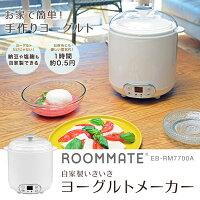 自家製いきいきヨーグルトメーカーEB-RM7700A【新聞掲載】