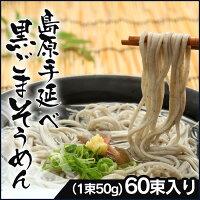 島原手延べ黒ごまそうめんKG-60【新聞掲載】