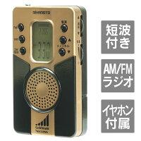 ゴールドマンサクセス短波付けAM/FMラジオ