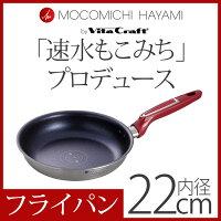 MOKOMICHIHAYAMIフライパン22cmボルドー[No.1432]
