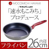 MOKOMICHIHAYAMIフライパン26cmボルドー[No.1436]