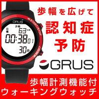 GRUS歩数計機能付ウォーキングウォッチ[GRS001-01]【新聞掲載】