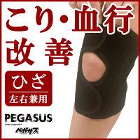 磁気膝サポーターペガサス【新聞掲載】