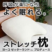 ヨーコゼッターランドストレッチ枕【新聞掲載】