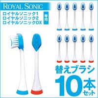 ロイヤルソニックDX充電式音波歯ブラシ
