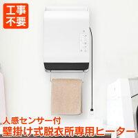 人感センサー付壁掛け式脱衣所専用ヒーター【カタログ掲載1610】