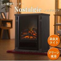 ノスタルジアミニ暖炉ヒーター(木目調)