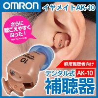 オムロンイヤメイトAK-04(片耳)【補聴器】【非課税】【暮らしの幸便・新聞掲載商品】