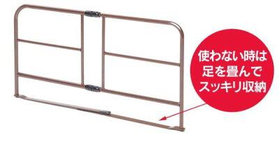 ベッドガード組立不要【新聞掲載】【カタログ掲載1410】