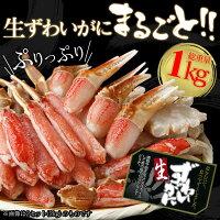【メーカー直送】生ずわいがに鍋セット(900g)
