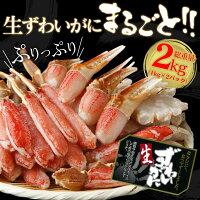 【メーカー直送】生ずわいがに鍋セット(1.8kg)