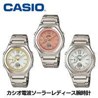 カシオ電波ソーラーレディース腕時計ウェーブセプター