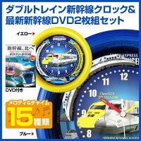 ダブルトレイン新幹線クロック&最新新幹線DVD2枚組セット