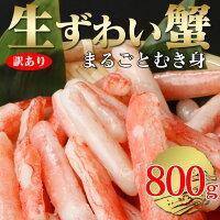 【メーカー直送】訳あり生ズワイ蟹剥き身800g【新聞掲載】