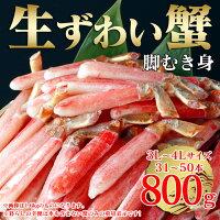 【メーカー直送】生ズワイ蟹脚むき身800g【新聞掲載】
