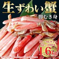【メーカー直送】生ズワイ蟹脚むき身1.6kg【新聞掲載】
