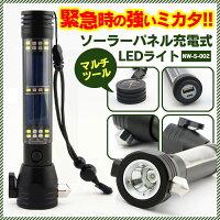 ソーラーパネル充電式&マルチツールLEDライト[NW-002]