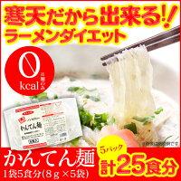 ノンカロリーかんてん麺5食入り[5パック]