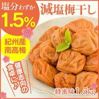 減塩1.5%紀州産南高梅蜂蜜味1.5kg【新聞掲載】