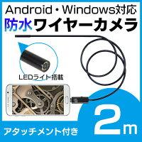 スマホ・パソコン両用防水ワイヤーカメラ[WKS318]2m
