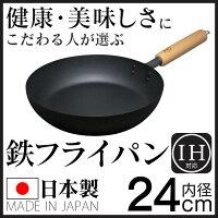 匠鉄フライパン24cm[MGFR24]