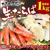 【メーカー直送】生たらばむき身+ハーフカットセット1kg