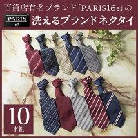 PARIS16e洗えるブランドネクタイ10本組