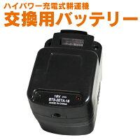 ハイパワー充電式耕運機の交換用バッテリー【新聞掲載】