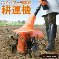 【メーカー直送】ハイパワー充電式耕運機【新聞掲載】