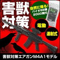 害獣対策電動連射式エアガン[VS-M4A1]バイオBB弾2000発付【新聞掲載】