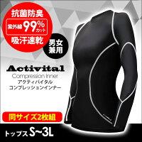 Activitalコンプレッションインナートップス【同サイズ2枚組】