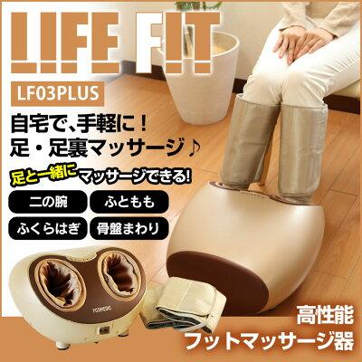 LIFEFIT[LF03PLUS]マッサージ器【新聞掲載】