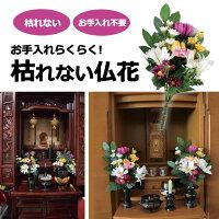仏花(1対)【カタログ掲載1703】