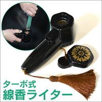 ターボ式線香ライター龍炎【カタログ掲載1703】