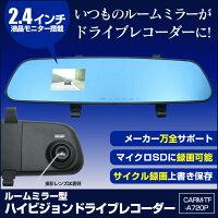 ルームミラー型ハイビジョンドライブレコーダー【カタログ掲載1703】