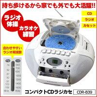 コンパクトCDラジカセ[CDR-B39]【カタログ掲載1703】