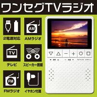 3.2インチワンセグTVラジオ【KH-TVR320】【新聞掲載】