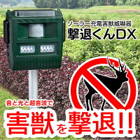 ソーラー充電害獣威嚇器撃退くんDX【カタログ掲載1703】