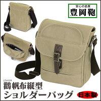 豊岡鞄鸛帆布縦型ショルダーバッグ【カタログ掲載1703】